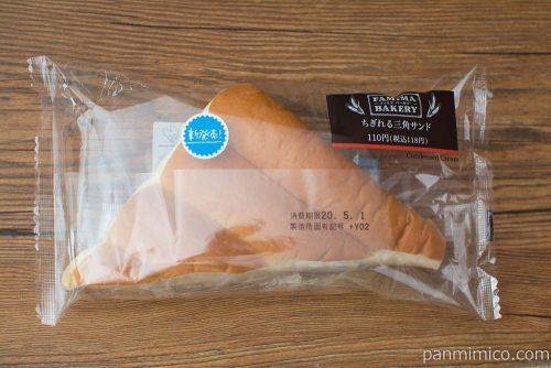 ちぎれる三角サンド【ファミリーマート】ぱっけ