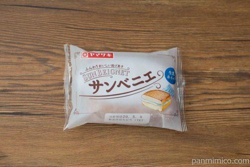 サンベニエ(生乳ホイップ)【ヤマザキ】パッケージ