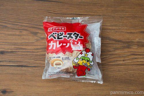 ベビースターカレーパン【ヤマザキ】パッケージ