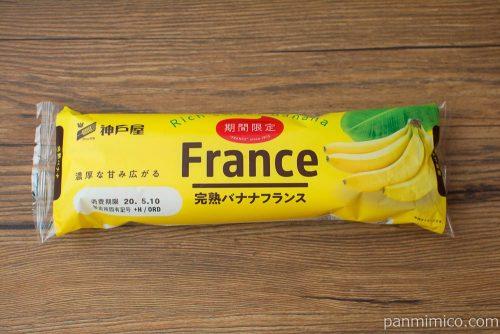 完熟バナナフランス【神戸屋】パッケージ