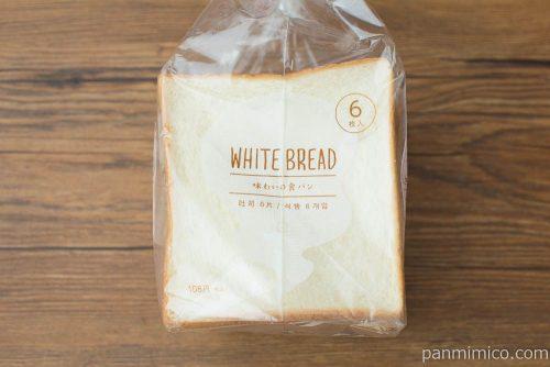 味わいの食パン 6枚ローソンパッケージ