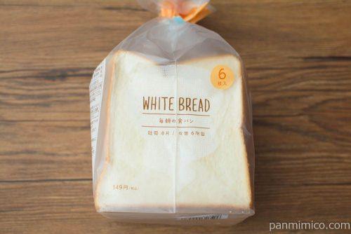もっちりとした毎朝の食パン 6枚ローソンパッケージ