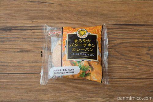 まろやかバターチキンカレーパン【神戸屋】パッケージ