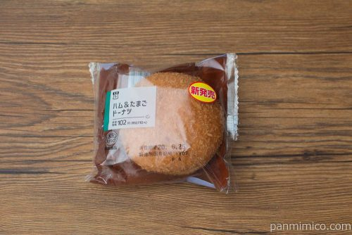 ハム&たまごドーナツ【ローソン】パッケージ