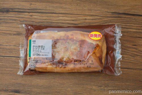 グリル野菜とミートソースのデニッシュ【ローソン】パッケージ