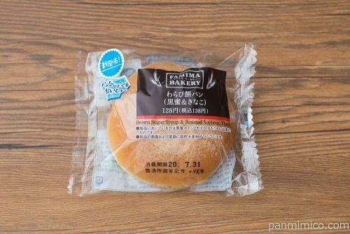 わらび餅パン(黒蜜&きなこ)【ファミリーマート】パッケージ