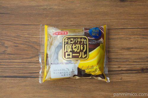 チョコバナナの厚切りロール【ヤマザキ】パッケージ