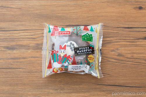 クリスマス チョコクグロフ【ヤマザキ】パッケージ
