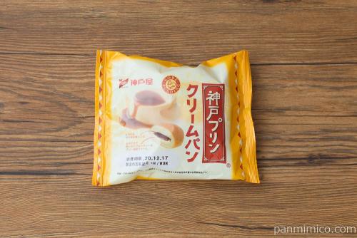 神戸プリンクリームパン【神戸屋】パッケージ