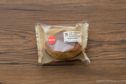 バターカステラ【セブンイレブン】パッケージ