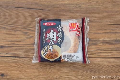 宮崎牛 肉みそパン【第一パン】パッケージ
