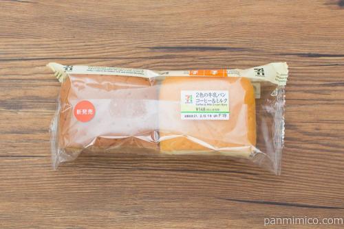 2色の牛乳パン(コーヒー&ミルク)【セブンイレブン】パッケージ