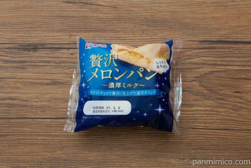 贅沢メロンパン~濃厚ミルク~【神戸屋】パッケージ