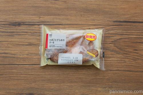 たまごとざらめのケーキ【ローソン】パッケージ