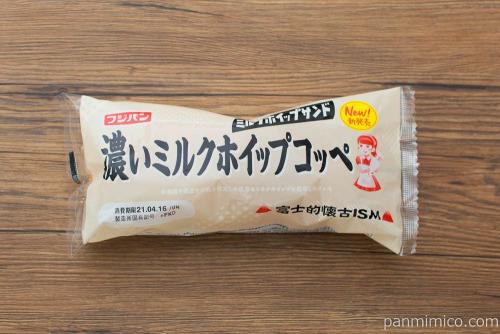 濃いミルクホイップコッペ【フジパン】パッケージ