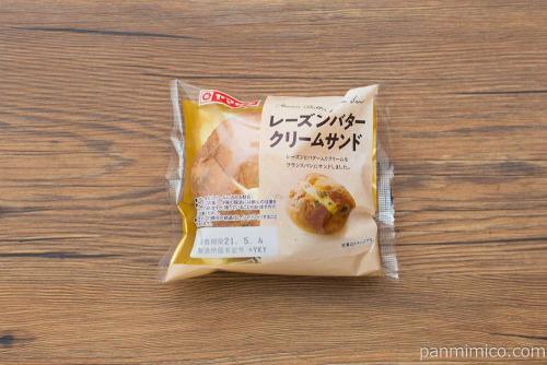 レーズンバタークリームサンド【ヤマザキ】パッケージ