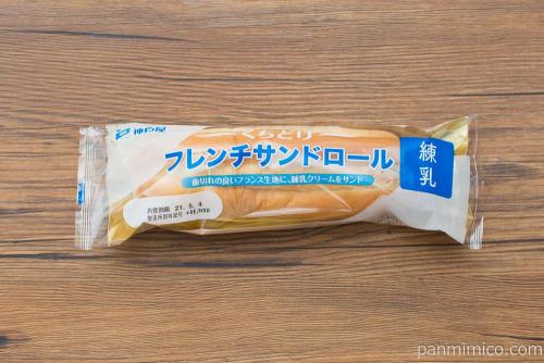 くちどけフレンチサンドロール(練乳)【神戸屋】パッケージ