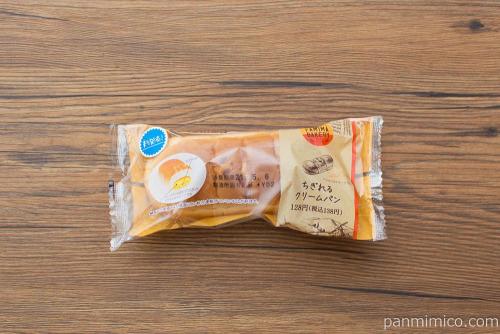 ちぎれるクリームパン【ファミリーマート】パッケージ