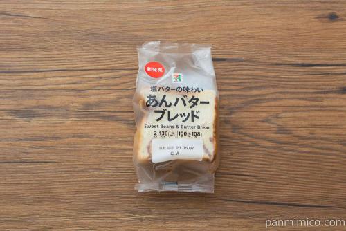 7P あんバターブレッド 2枚入【セブンイレブン】パッケージ