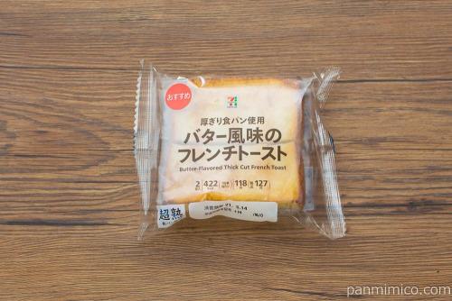 7P バター風味のフレンチトースト【セブンイレブン】パッケージ