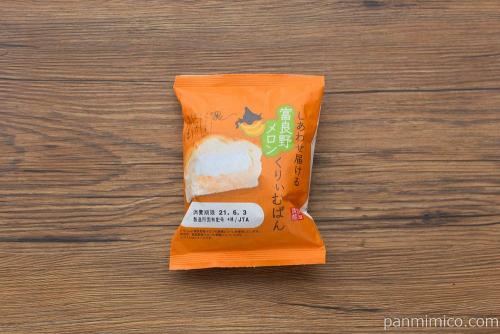 しあわせ届ける富良野メロンくりぃむぱん【神戸屋】パッケージ
