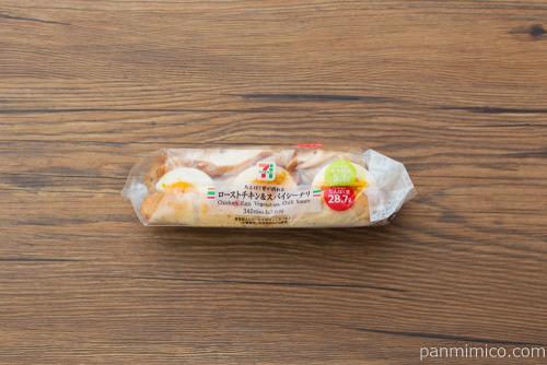ローストチキン&スパイシーチリ【セブンイレブン】パッケージ