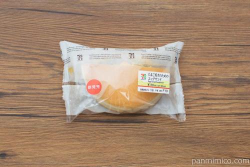 たまご好きのためのエッグサンド【セブンイレブン】パッケージ