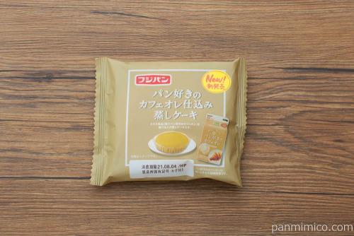パン好きのカフェオレ仕込み蒸しケーキ【フジパン】パッケージ