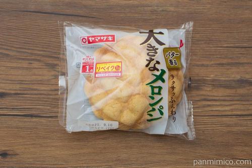 大きなメロンパン【ヤマザキ】パッケージ
