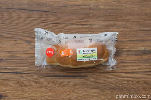 あんバター塩パン【セブンイレブン】パッケージ